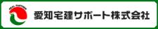 愛知宅建サポート株式会社