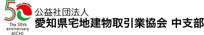 宅地建物取引業会中支部 愛知県名古屋市中区